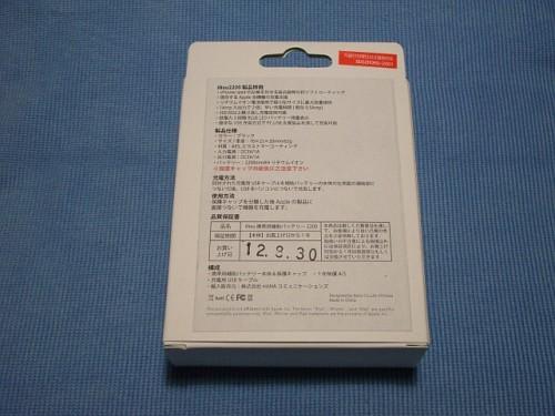 iNeu Smart charger 2200