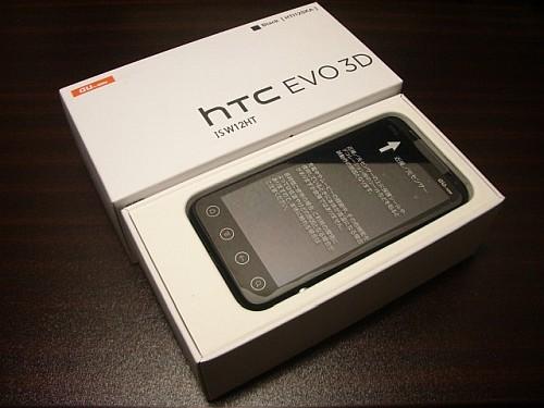 au HTC EVO 3D ISW12HT